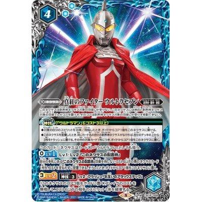 画像1: (2021/8)真紅のファイターウルトラセブン【M】{CB18-058}《青》