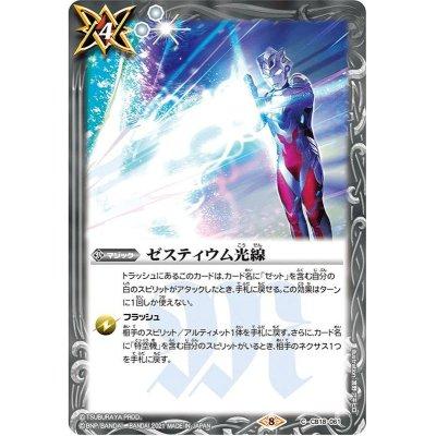 画像1: (2021/8)ゼスティウム光線【C】{CB18-061}《白》