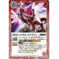 (2021/8)コスモレッドドラゴン【C】{BS57-004}《赤》