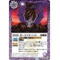 (2021/8)ガーゴイルバット【C】{BS57-010}《紫》