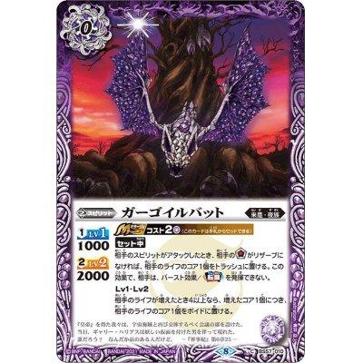 画像1: (2021/8)ガーゴイルバット【C】{BS57-010}《紫》