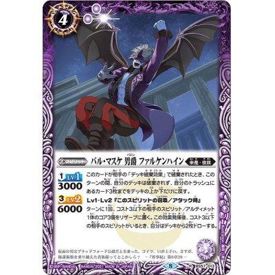 画像1: (2021/8)バル・マスケ男爵ファルケンハイン【R】{BS57-013}《紫》