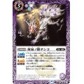 (2021/8)黄泉ノ獣テンコ【C】{BS57-016}《紫》