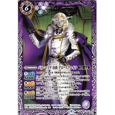 画像1: (2021/8)バル・マスケ伯爵グロースクロイツ【M】{BS57-019}《紫》