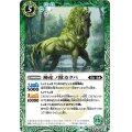(2021/8)神産ノ獣カクバ【C】{BS57-026}《緑》