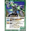 (2021/8)剛腕捜査官マッスルビート【C】{BS57-027}《緑》