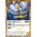 (2021/8)天使リミエル【C】{BS57-037}《黄》