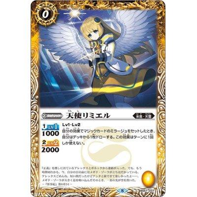 画像1: (2021/8)天使リミエル【C】{BS57-037}《黄》