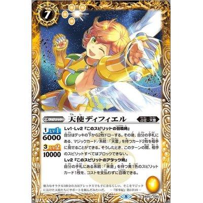 画像1: (2021/8)天使ディフィエル【C】{BS57-045}《黄》