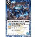 (2021/8)時空亀獣ショワンウ【C】{BS57-050}《青》