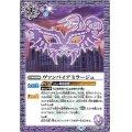 (2021/8)ヴァンパイアミラージュ【C】{BS57-063}《紫》