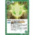 (2021/8)インセクトミラージュ【C】{BS57-066}《緑》