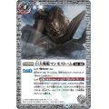 (2021/8)巨大戦艦マンモストーム/巨大戦艦マンモストーム-ヒューマモード-【転醒R】{BS57-068a/BS57-068b}《白》