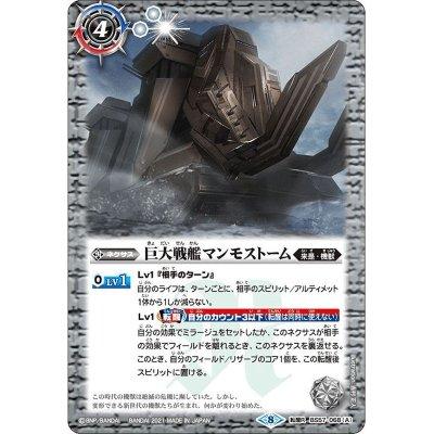 画像1: (2021/8)巨大戦艦マンモストーム/巨大戦艦マンモストーム-ヒューマモード-【転醒R】{BS57-068a/BS57-068b}《白》