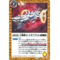 (2021/8)天戦艦ロードオブウィル/天戦艦ロードオブウィル-天使態-【転醒R】{BS57-070a/BS57-070b}《黄》