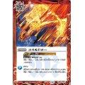 (2021/8)コスモドロー【C】{BS57-073}《赤》