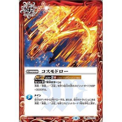画像1: (2021/8)コスモドロー【C】{BS57-073}《赤》