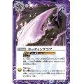 (2021/8)カッティングコア【C】{BS57-075}《紫》