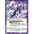 (2021/8)バットディザスター【C】{BS57-076}《紫》