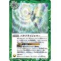 (2021/8)バタフライジャマー【C】{BS57-078}《緑》