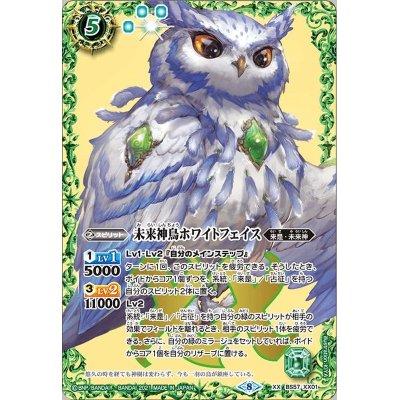 画像1: (2021/8)未来神鳥ホワイトフェイス【XX】{BS57-XX01}《緑》