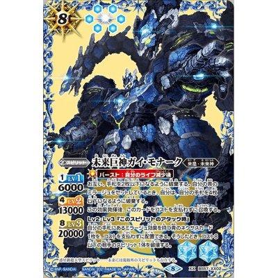 画像1: (2021/8)未来巨神ガイ・モナーク【XX】{BS57-XX02}《青》