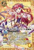 ☆SALE☆(2020/7)[神星女神]ノア・フルール(BSC37収録)【XX】{BSC37-XX01}《黄》