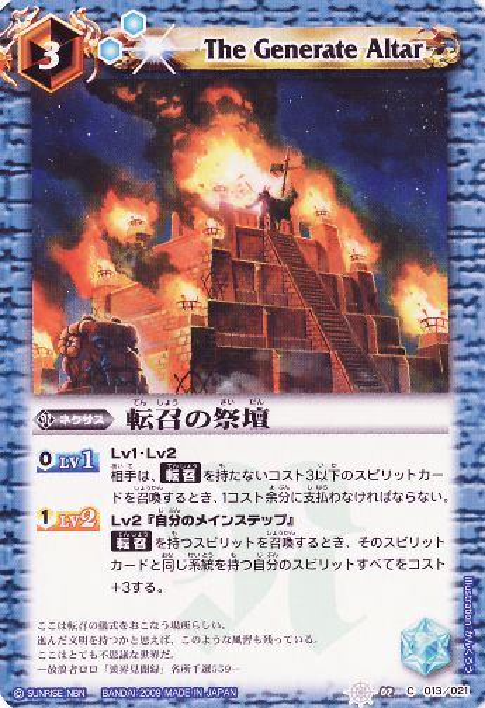 2009/無)転召の祭壇【C】{SD02-013}《青》